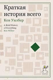 """Книга """"<b>Краткая история всего</b>"""" – купить книгу с быстрой ..."""