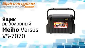 <b>Ящик Meiho</b> Versus VS-7070 - YouTube