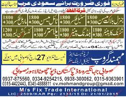 construction staff required for saudi arabia al fahad jobs in email to friend save job print