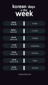 best ideas about korean words korean language in this lesson we will introduce the words for the days of the week in korean