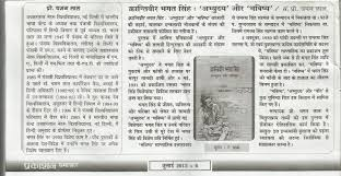essay on dom fighters in hindi language essay on republic day in english for kids of class hithsimple dom fighters in hindi