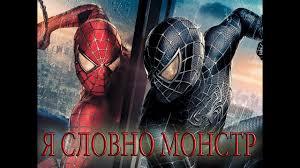 <b>Человек</b>-<b>Паук</b> 3: <b>Враг в отражении</b> - Монстр / Spider-Man 3 ...