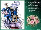 С днём железнодорожника открытки