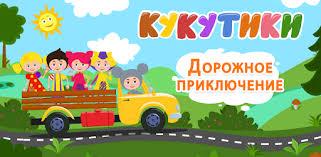 Кукутики Дорожное Приключение: Машинки для <b>малышей</b> ...