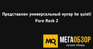 Представлен универсальный <b>кулер be quiet</b>! <b>Pure</b> Rock 2 ...