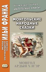 <b>Монгольские народные</b> сказки