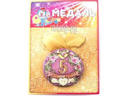 <b>Медаль Эврика Деревянная свадьба</b> 5 лет 97168, цена 3.30 руб ...