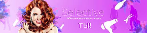 <b>SELECTIVE</b> - купить косметику в официальном магазине. Каталог ...