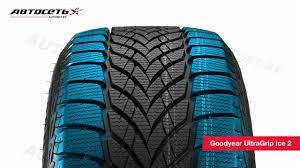 Обзор зимней шины <b>Goodyear UltraGrip</b> Ice <b>2</b> Автосеть - YouTube
