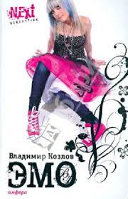 "Книга: ""<b>ЭМО</b>"" - <b>Владимир Козлов</b>. Купить книгу, читать рецензии ..."