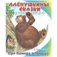 Алёнушкина сказка про <b>Комара</b> и Мишку <b>Мамин</b>-<b>Сибиряк</b>. Купить ...