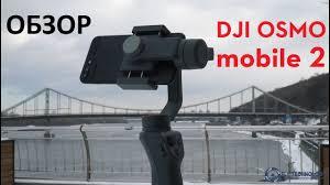 <b>DJI OSMO mobile</b> 2: подробный обзор функций и режимов съемки