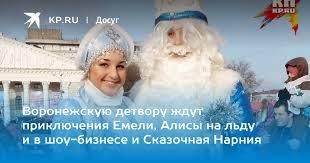 Воронежскую детвору ждут приключения Емели, Алисы на льду ...