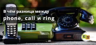В чём разница между phone, <b>call</b> и <b>ring</b>