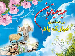 Image result for ‫تبریک عید قربان‬‎