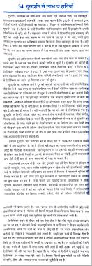 essay on harmful effects of fast food in hindi   essay advantage of fast food essay in hindi general writing tips