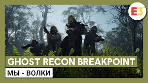 "Ghost Recon Breakpoint: ""<b>Мы</b> - <b>Волки</b>"" - YouTube"