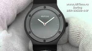 <b>Мужские</b> наручные <b>часы Bering BER</b>-<b>32538</b>-<b>447</b> - YouTube