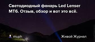 Светодиодный <b>фонарь Led Lenser MT6</b>. Отзыв, обзор и вот это ...
