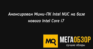 Анонсирован Мини-ПК <b>Intel NUC</b> на базе нового Intel Core i7 ...