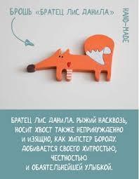 <b>Брошь</b> Друг Лиса, Подарки и Сувениры Новосибирск