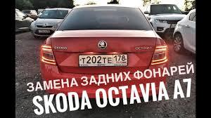 Замена <b>задних фонарей</b> Шкода Октавия А7. Skoda Octavia <b>A7</b> ...