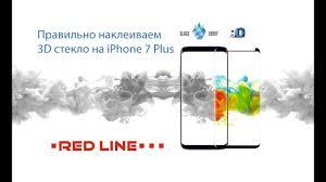 Правильно наклеиваем 3D <b>Full Screen</b> на iPhone 7 Plus - <b>RedLine</b> ...