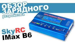 <b>Зарядное устройство SkyRC Imax</b> quattro B6: обзор, распаковка ...