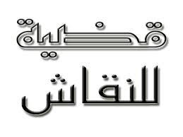 الانتخابات البرلمانيه 2018 تؤثر المواطن المصرى تأثير انتخابات مجلس الشعب 2018 الشعب المصرى انتخابات برلمان