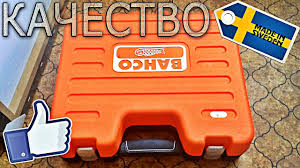 КАЧЕСТВЕННЫЙ <b>набор инструментов</b> Bahco s910 - YouTube