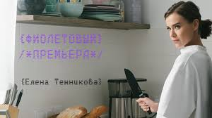 Фиолетовый - Елена Темникова (Премьера клипа, 2018) - YouTube