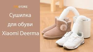 <b>Сушилка</b> с озоном для <b>обуви Xiaomi</b> Deerma <b>Shoes</b> Dryer - YouTube