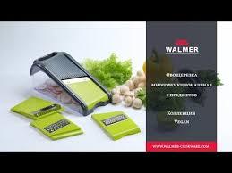 Посуда <b>Walmer</b>. Коллекция <b>Vegan</b> купить в официальном ...