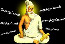 Image result for Image of Thiruvalluvar.