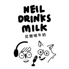 尼爾喝牛奶:你的次文化指南