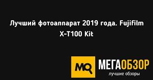 Лучший <b>фотоаппарат</b> 2019 года. <b>Fujifilm X</b>-<b>T100 Kit</b> - MegaObzor