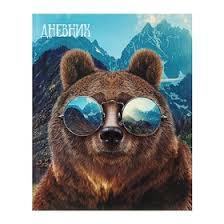"""<b>Дневник школьный</b>, <b>5-11</b> класс """"Медведь в очках"""", твёрдая ..."""