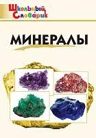 Школьный словарик - Издательство Вако