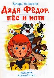 Сказка Дядя Фёдор, пёс и кот, Успенский Эдуард - читать для ...