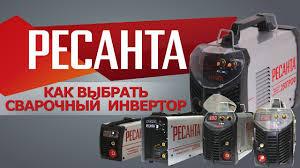 <b>РЕСАНТА</b> Какой выбрать <b>инвертор</b> для сварки? - YouTube