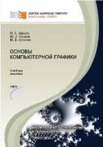 Основы компьютерной графики: учебное пособие Шпаков П. С ...