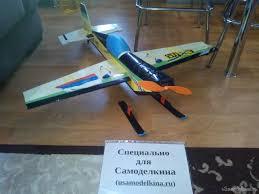 <b>Лыжи</b> для небольших авиамоделей