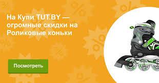 Купить Роликовые <b>коньки</b> Tech Team в Минске онлайн в ...