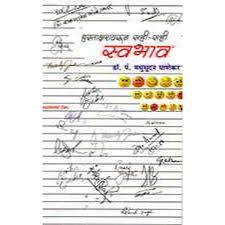 diwali essay in gujarati language diwali essay in gujarati time management essay time management essay
