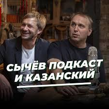 «Сычёв подкаст» и Денис Казанский