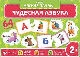 Книга-пазл <b>Феникс</b>-Премьер Чудесная азбука. Развивающая ...