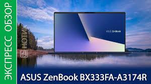 Экспресс-обзор <b>ноутбука ASUS ZenBook 13</b> BX333FA-A3174R ...