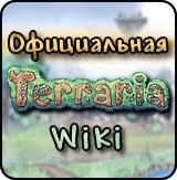 <b>Акулий плавник</b> — Официальная Terraria Wiki