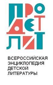 Козлов <b>Сергей</b> Григорьевич — ПроДетЛит