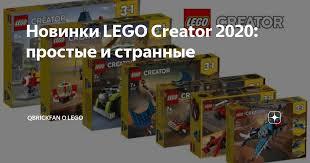 Новинки <b>LEGO Creator</b> 2020: простые и странные | QbrickFan о ...